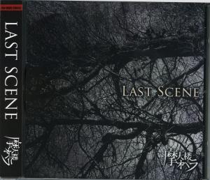 last-scene